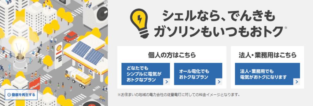 昭和 シェル 電気 シェル 家庭の電気