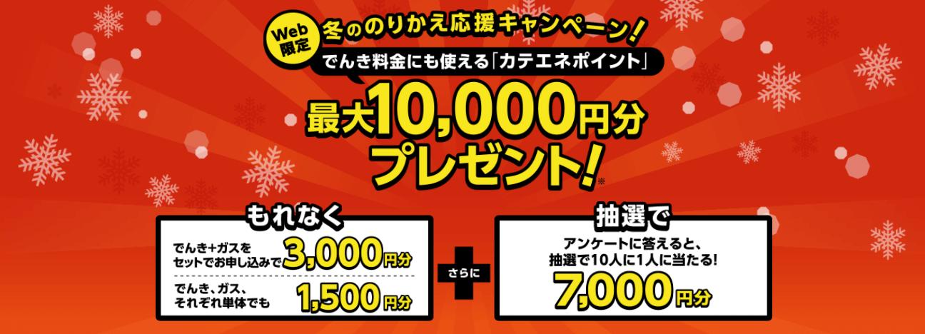 CDエナジー最大10,000円分プレゼントキャンペーン