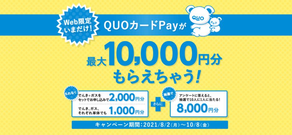 最大10,000円分プレゼントキャンペーン