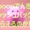 【最大30,000円】Looopでんきのキャッシュバックキャンペーンの詳細はこちら