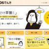 【最大30,000円】ENEOSでんきの口コミ・評判・キャンペーン情報全まとめ!料金を徹底比較