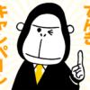 【4月限定!最大30,000円】ENEOSでんきへ申し込んでキャッシュバックをもらう方法はこちら!