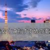 東京電力エリアで安くておすすめな電力会社ランキング!【10社比較】